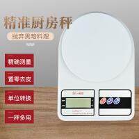 厨房秤烘焙电子秤家用小型克称高精度0.1精准称重食物秤克重数度