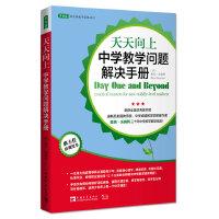 天天向上:中学教学问题解决手册/常青藤