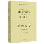 历史的脚步:世界简史+20世纪简史