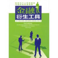 【二手旧书8成新】金融衍生工具 布罗斯 等 9787564122799