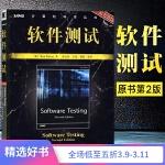 软件测试书籍原书第2版美佩腾Patton R 张小松等译 计算机书籍 软件测试教程艺术 教程软件测试从入门到精通高等理