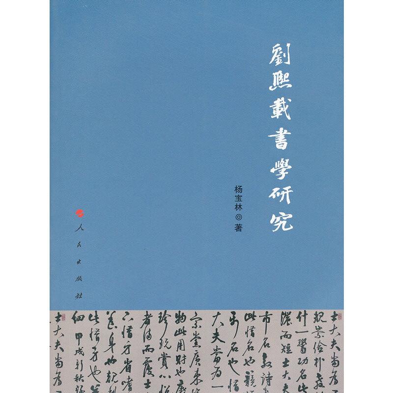 刘熙载书学研究