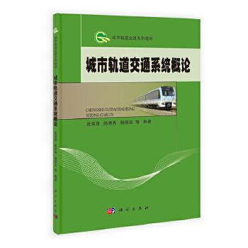 城市轨道交通系统概论