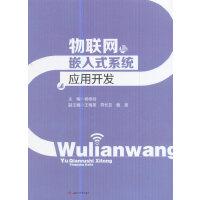 物联网与嵌入式系统应用开发
