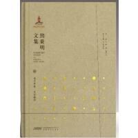 熊秉明文集第五卷
