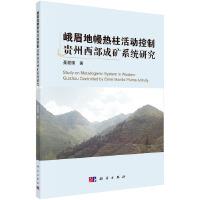 峨眉地幔热柱活动控制贵州西部成矿系统研究