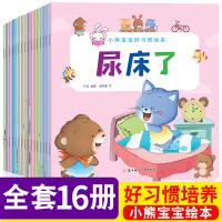 小熊宝宝好习惯 16册 幼儿园老师推荐0-3-6岁岁宝宝睡前启蒙故事书 幼儿认知早教书 两岁很忙