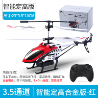 【2件5折】活石 遥控飞机 无人直升机航模飞机模型耐摔遥控充电动飞行器儿童玩具