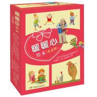 正版 暖暖心绘本礼盒装全7册 亲子阅读2-7岁宝宝睡前故事书 培养儿童人格培养情商好习惯早教绘本 湖南少儿