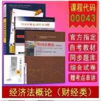 自考00043 0043经济法概论(财经类 )自考教材+一考通题库+一考通标准预测试卷 全3册
