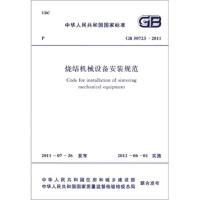 【二手旧书9成新】烧结机械设备安装规范-中华人民共和国住房和城乡建设部,中华人民共和国国家-9158017772500