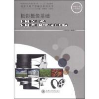 【二手旧书8成新】摄影摄像基础/艺术设计类专业 创意大师产学业融合 刘宏江 9787313101020