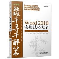 Word 2010实用技巧大全(Excel疑难千寻千解同系列,系列丛书累计销售逾20万册)