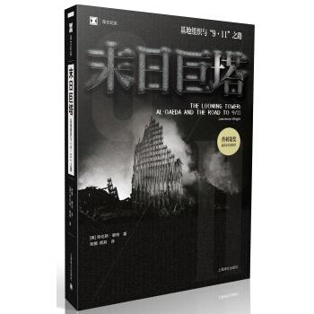 """译文纪实系列·末日巨塔——基地组织与""""9·11""""之路"""