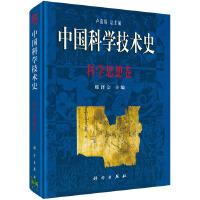 中国科学技术史・科学思想卷