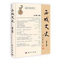 【按需印刷】-西域文史(第七辑)
