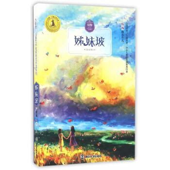 九色鹿 儿童文学名家获奖作品系列 姊妹坡 陆梅