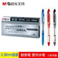 晨光针管笔0.38mm极细办公财务签字中性笔黑色学生水笔GP1212