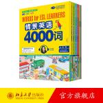 情景英语4000词 北京大学出版社