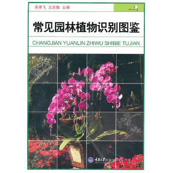 常见园林植物识别图鉴