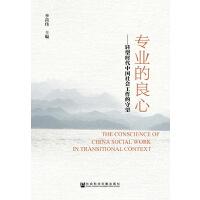 专业的良心――转型时代中国社会工作的守望