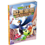 植物大战僵尸2·恐龙漫画 反斗玩具城