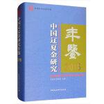 中国辽夏金研究年鉴2016