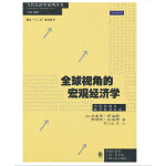 全球视角的宏观经济学(当代经济学系列丛书)