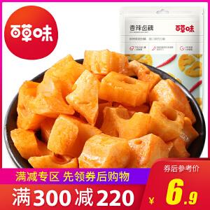 新品【百草味-香辣卤藕180g】休闲零食小吃莲藕片 即食食品