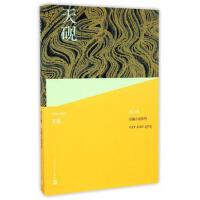 【二手旧书8成新】天砚 范小青 9787020109920
