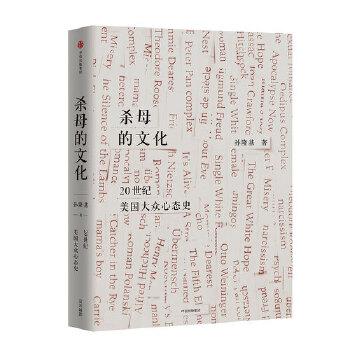 """杀母的文化:20世纪美国大众心态史 继《中国文化的深层结构》之后,孙隆基考察现代美国文化的潜逻辑。一场有深度又趣味盎然的美国文化知性之旅,探究文化对""""人""""的设计。"""