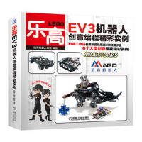 【二手旧书9成新】乐高EV3机器人创意编程精彩实例-码高机器人教育-9787111554974 机械工业出版社