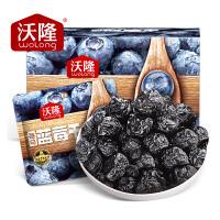 沃隆蓝莓果干烘焙原料特产办公零食蜜饯蓝莓干果脯特产300g