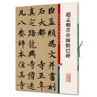 赵孟�\书帝师胆巴碑(彩色放大本中国著名碑帖・第四集)