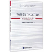 """专业图书馆""""十二五""""期间事业发展报告"""