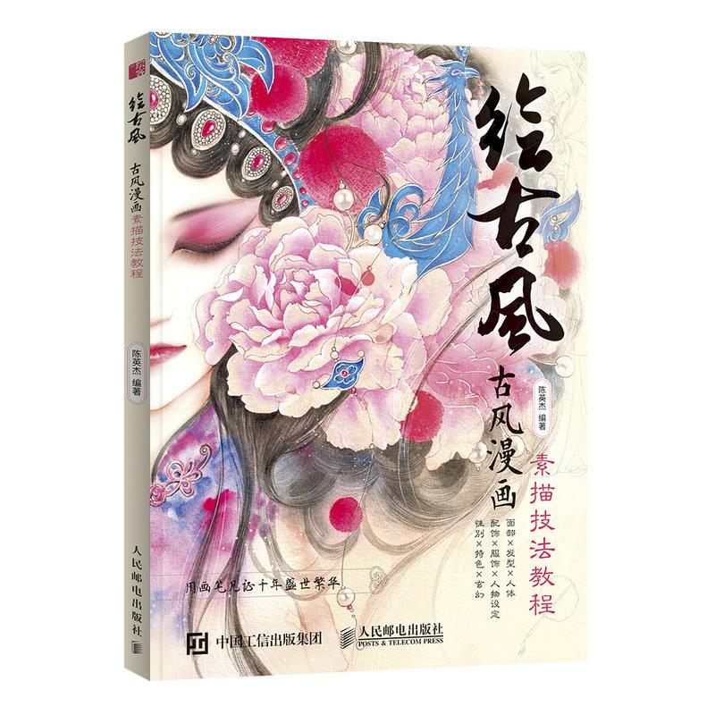 绘古风 古风漫画素描技法教程 中国传统文化 古风绘画 陈英杰老师 艺术设计 传统美感古风画作 绘画初学