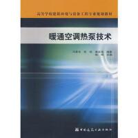 【二手旧书8成新】暖通空调热泵技术 姚杨 9787112101351