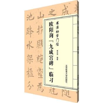 书法初学门径——欧阳询《九成宫碑》