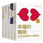 两性婚姻心理学套装5册