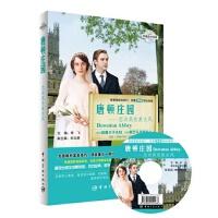【TH】唐顿庄园 李飞 中国宇航出版社 9787515908403