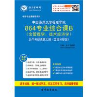 中国海洋大学管理学院864专业综合课B(含管理学、技术经济学)历年考研真题汇编(含部分答案)/864 中国海洋大学 管