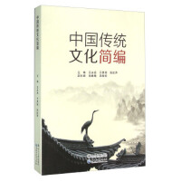 【二手旧书8成新】中国传统文化简编 王永宏,于秀丽,张虹萍 9787811299328
