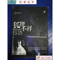 【二手旧书9成新】狐狸不祥:渥特丝罪案小说系列 /[英]渥特丝 著