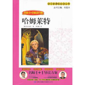 哈姆莱特 名师1+1导读方案 语文新课标必读丛书 (英)莎士比亚, 肖复兴 9787546380322