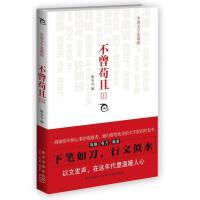 【二手旧书9成新】不曾苟且3:中国文字英雄榜 啄木鸟