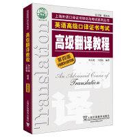 上海市外�Z口�g�C��考�系列:高�翻�g教程(第四版)
