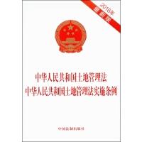 中华人民共和国土地管理法 中华人民共和国土地管理法实施条例