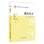 教育实习・安徽省教师教育专业核心课程规划教材