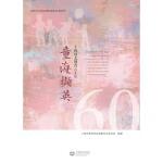 童海撷英——上海幼儿教育六十年 (【按需印刷】)