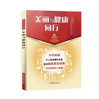 美丽与健康同行(上海市医学会百年纪念科普丛书)